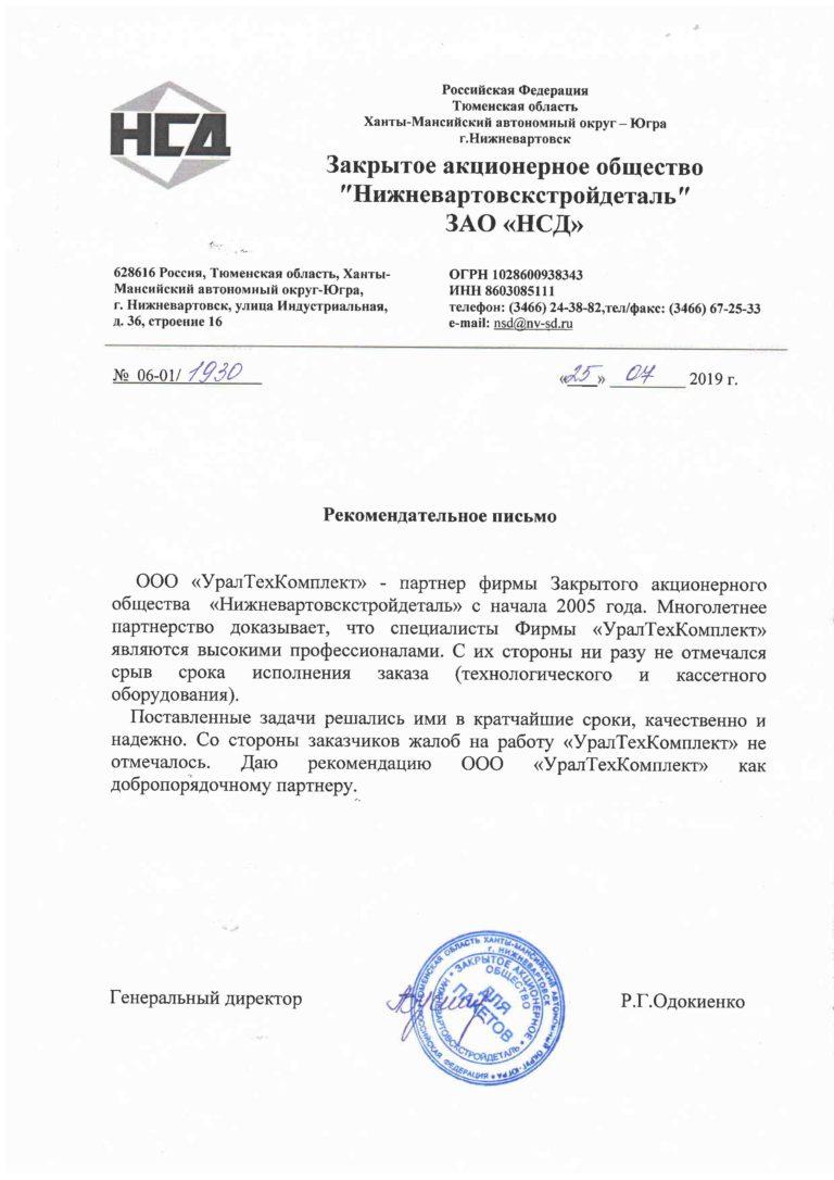 Н-Вартовск